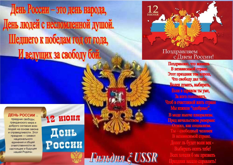 День России 2018 - Поздравок 43